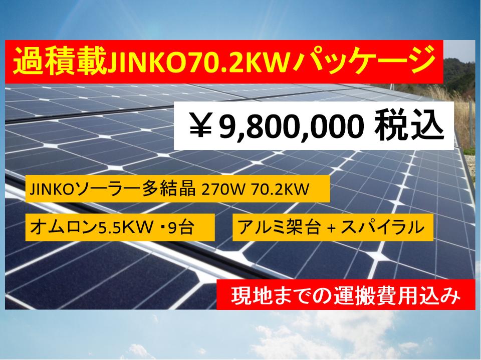 過積載JINKO70.2kwパッケージ